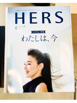 【 HERS 】6月号