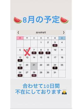 カラリスト澤田の8月の予定