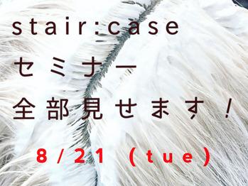 stair:caseセミナーのお知らせ!
