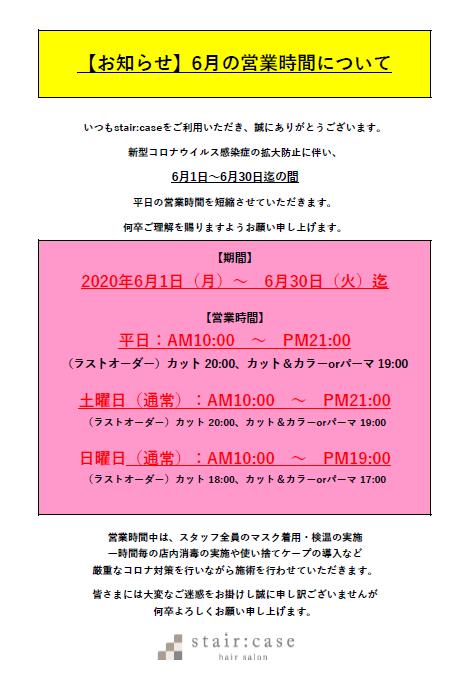 【お知らせ】6月の営業時間について