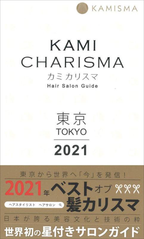 カミカリスマ2021アワード 2タイトル受賞